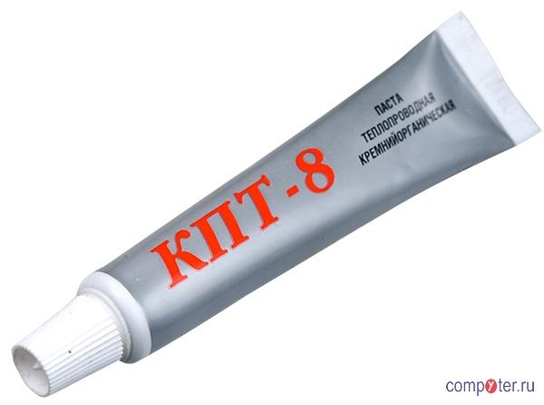 Термопаста КПТ-8 17г.