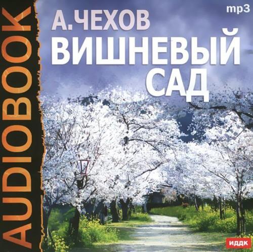 Компакт-диск АУДИОКНИГА в асс.