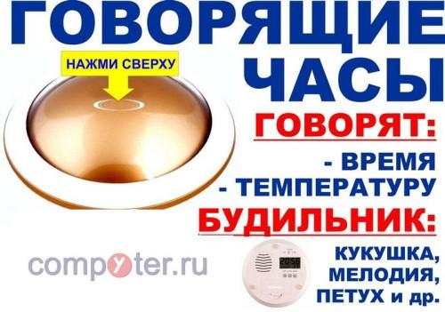 govoryashhie-chasy-budilnik-termometr (2)